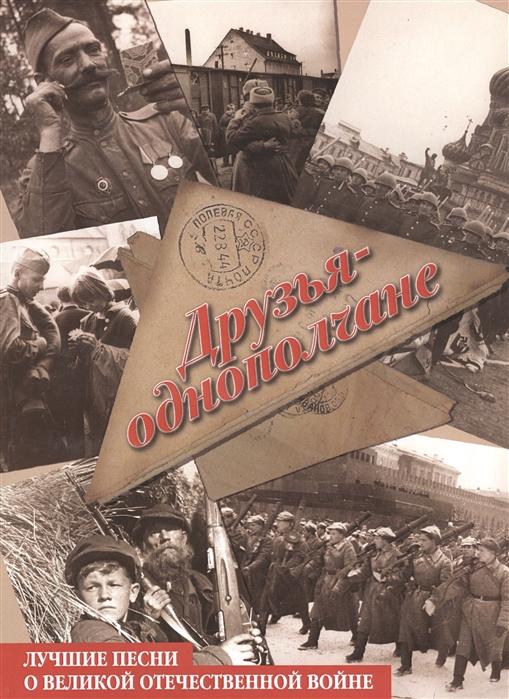 Друзья-однополчане Лучшие песни о Великой Отечественной войне