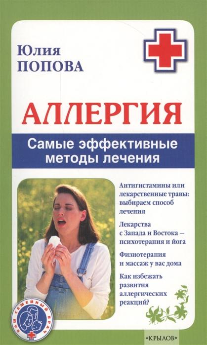 Попова Ю. Аллергия Самые эффективные методы лечения цены