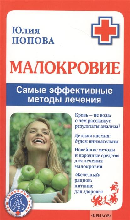 Попова Ю. Малокровие Самые эффективные методы лечения цены