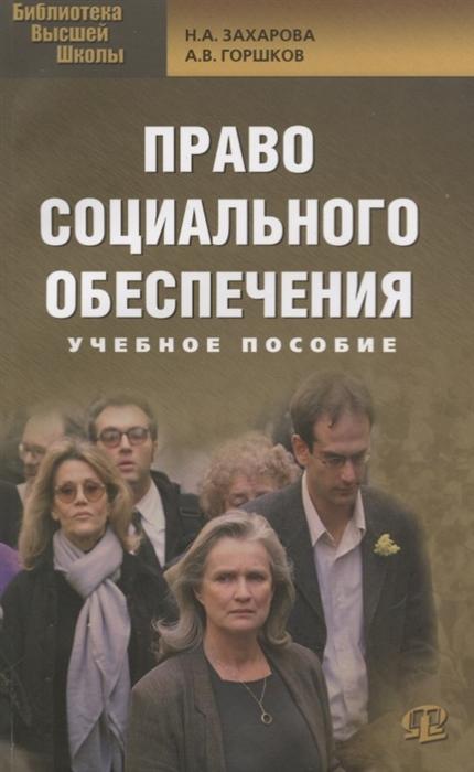 Захарова Н., Горшков А. Право социального обеспечения Учебное пособие