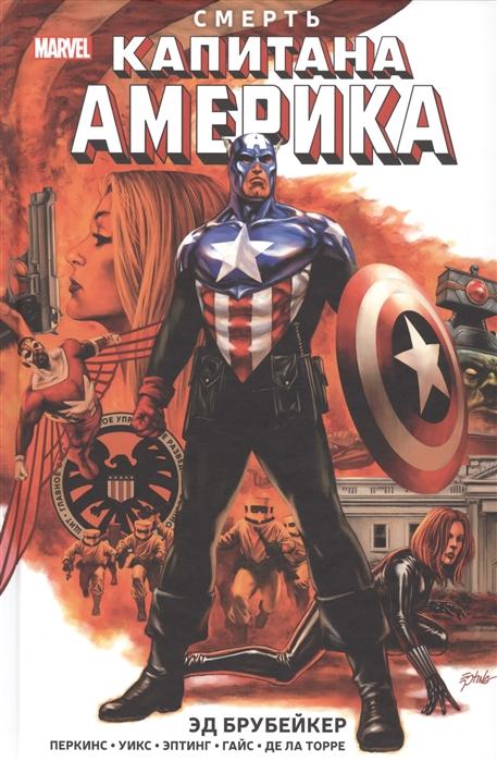 Брубейкер Э. Смерть Капитана Америка
