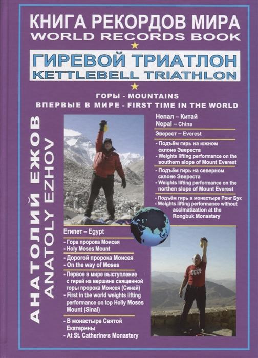 Книга рекордов мира Гиревой триатлон Горы Эверест Синай Впервые в мире