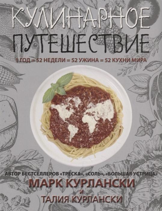 Курлански М., Курлански Т. Кулинарное путешествие олег мироненко кулинарное путешествие по ссср