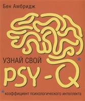 Узнай свой PSY-Q (коэффициент психологического интеллекта)
