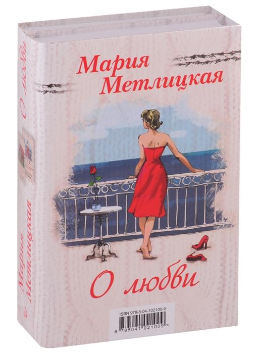 Метлицкая М. О любви комплект из 2 книг