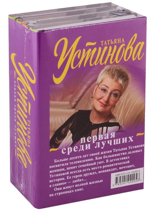 Устинова Т. Первая среди лучших комплект из 4 книг цена и фото