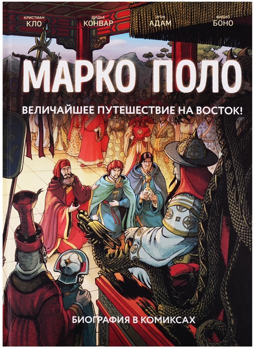 Кло К., Конвар Д., Адам Э. Марко Поло Биография в комиксах