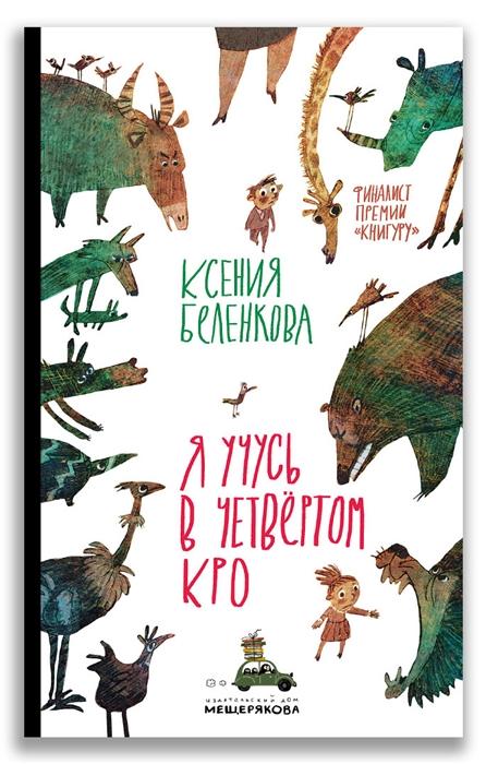 Купить Я учусь в четвертом КРО, Издательский Дом Мещерякова, Проза для детей. Повести, рассказы