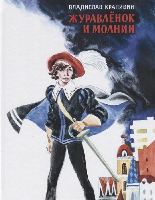 Крапивин В. Журавленок и молнии