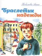 Браслетик надежды. Рассказы для детей