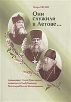 Они служили в Летове…Архимандрит Иоанн (Крестьянкин). Архиепископ Глеб (Смирнов). Протоиерей Виктор Шиповальников