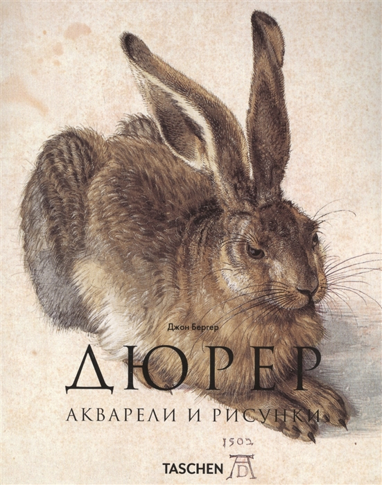 Альбрехт Дюрер 1471-1528 Акварели и рисунки Со статьей Джона Бергера