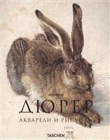 Альбрехт Дюрер. 1471-1528. Акварели и рисунки. Со статьей Джона Бергера