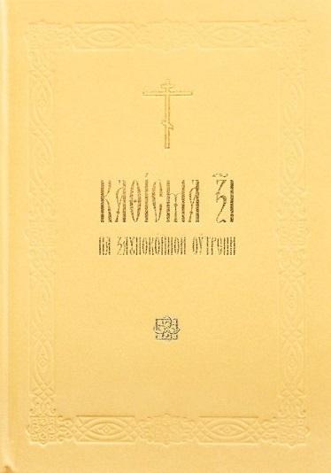 Кафисма 17 на заупокойной утрени на церковнославянском языке