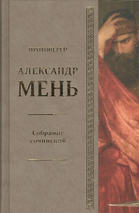 Мень А. Собрание сочинений Том 7 Книга 6 На пороге Нового Завета