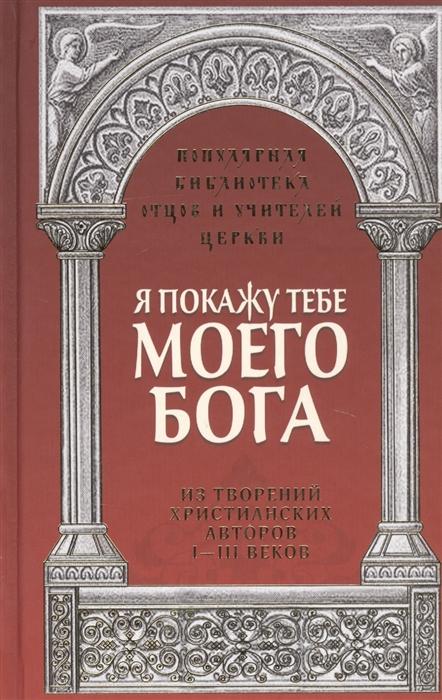 Савчук Р. Я покажу тебе моего Бога Из творений христианких авторов I-III веков dvorak dvorak symphony nos 9 180 gr