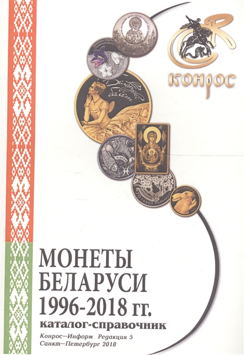 Монеты Беларуси 1996-2018 гг Каталог-справочник