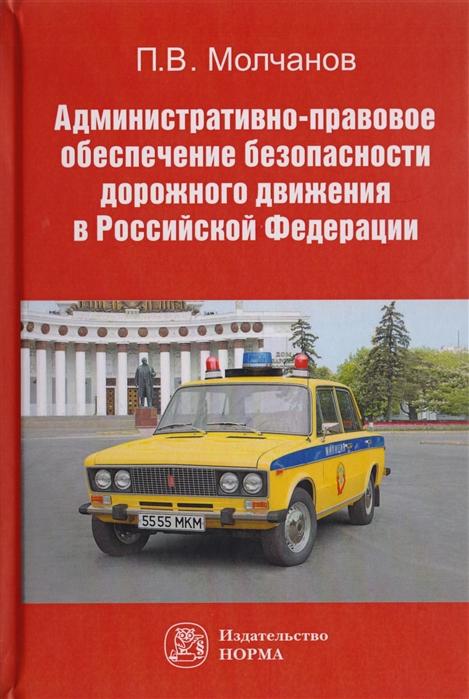 Молчанов П. Административно-правовое обеспечение безопасности дорожного движения в Российской Федерации Монография