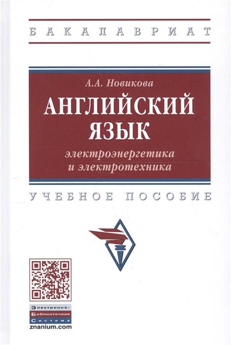 Новикова А. Английский язык электроэнергетика и электротехника Учебное пособие