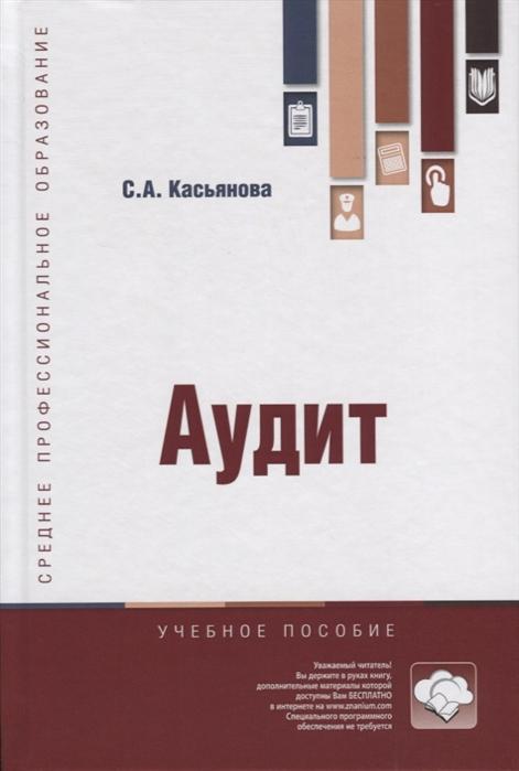 Касьянова С. Аудит Учебное пособие