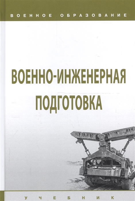 Лепешинский И., Кутепов В., Глебов В. и др. Военно-инженерная подготовка Учебник цены