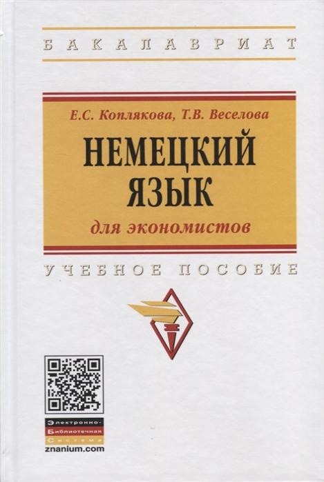 Коплякова Е., Веселова Т. Немецкий язык для экономистов Учебное пособие цены онлайн