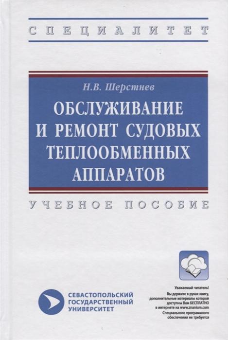 Шерстнев Н. Обслуживание и ремонт судовых теплообменных аппаратов Учебное пособие