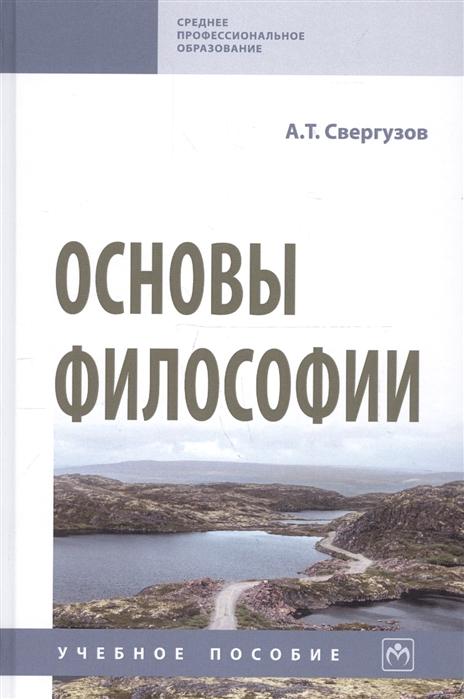 Свергузов А. Основы философии Учебное пособие цена