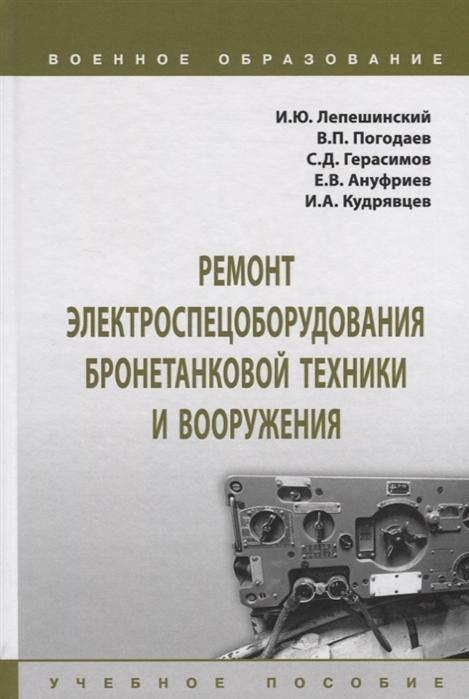 Лепешинский И., Погодаев В. Ремонт электроспецоборудования бронетанковой техники и вооружения Учебное пособие