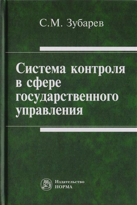 Зубарев С. Система контроля в сфере государственного управления Монография зубарев