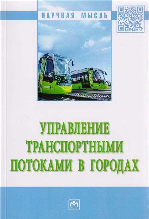 Управление транспортными потоками в городах Монография