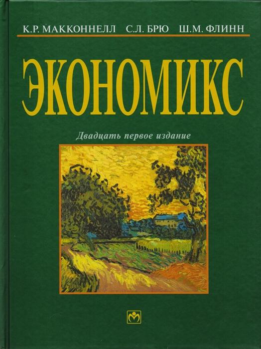Макконнелл К., Брю С., Флинн Ш. Экономикс Принципы проблемы и политика Учебник