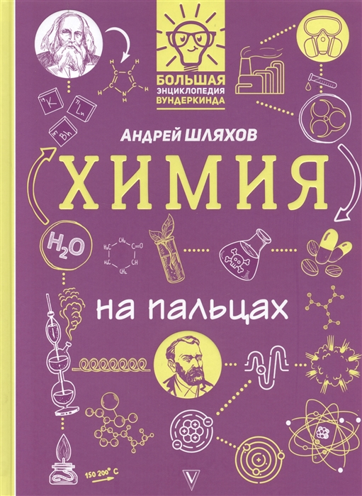 Купить Химия на пальцах, АСТ, Естественные науки