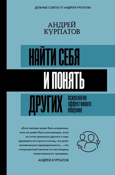 Курпатов А. Найти себя и понять других Психология эффективного общения цены