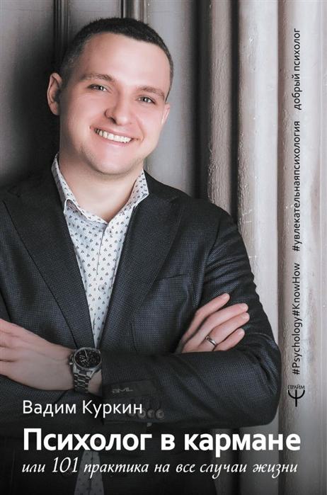 Куркин В. Психолог в кармане или 101 практика на все случаи жизни