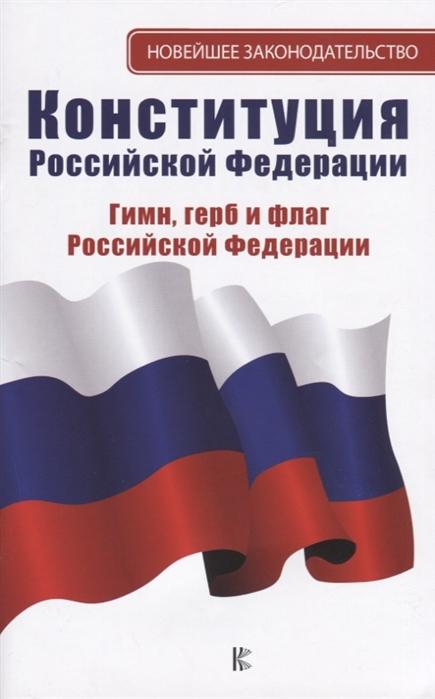 Таранин А. (сост.) Конституция Российской Федерации Гимн герб и флаг Российской Федерации