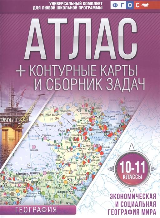 Крылова О. Атлас контурные карты и сборник задач 10-11 классы География Экономическая и социальная география мира недорого