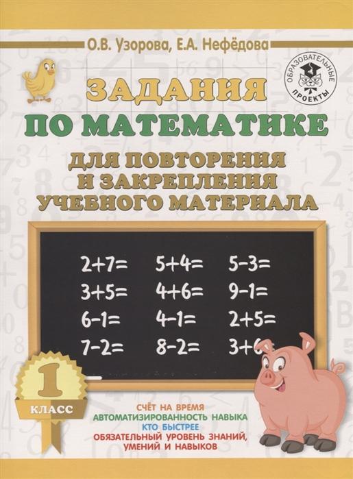 Узорова О., Нефедова Е. Задания по математике для повторения и закрепления учебного материала 1 класс