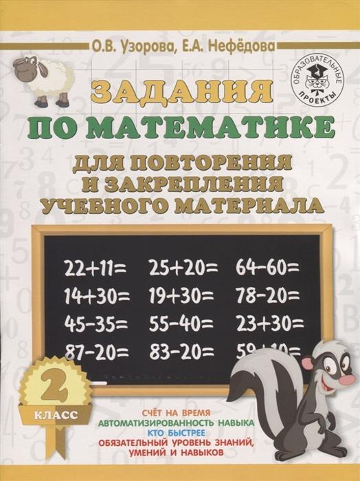 Узорова О., Нефедова Е. Задания по математике для повторения и закрепления учебного материала 2 класс
