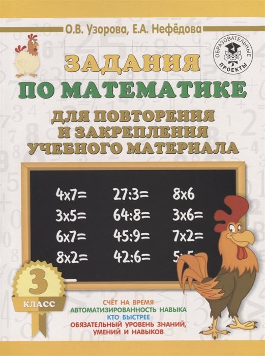 Узорова О., Нефедова Е. Задания по математике для повторения и закрепления учебного материала 3 класс