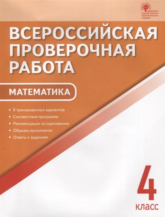 Дмитриева О. (сост.) Всероссийская проверочная работа Математика 4 класс виноградова о вольфсон г математика всероссийская проверочная работа 6 класс типовые задания