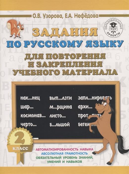 все цены на Узорова О., Нефедова Е. Задания по русскому языку для повторения и закрепления учебного материала 2 класс онлайн