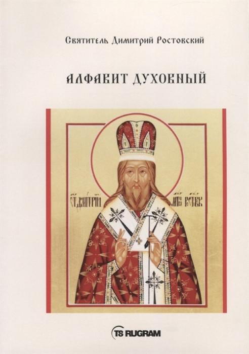 Святитель Димитрий Ростовский Алфавит Духовный святитель димитрий ростовский иисусе мой прелюбезный