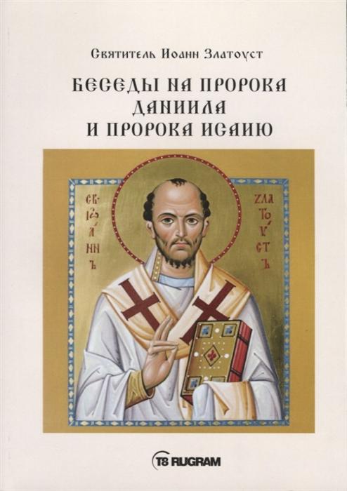 Cвятитель Иоанн Златоуст Беседы на пророка Даниила и пророка Исаию недорого
