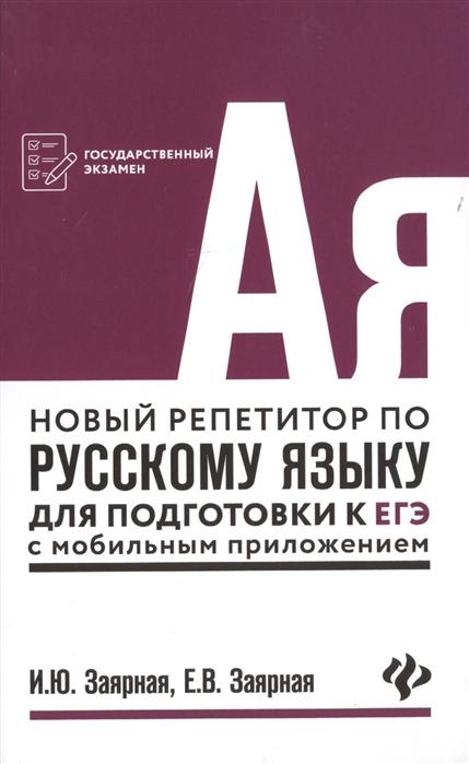 Заярная И., Заярная Е. Новый репетитор по русскому языку для подготовки к ЕГЭ с мобильным приложением цена