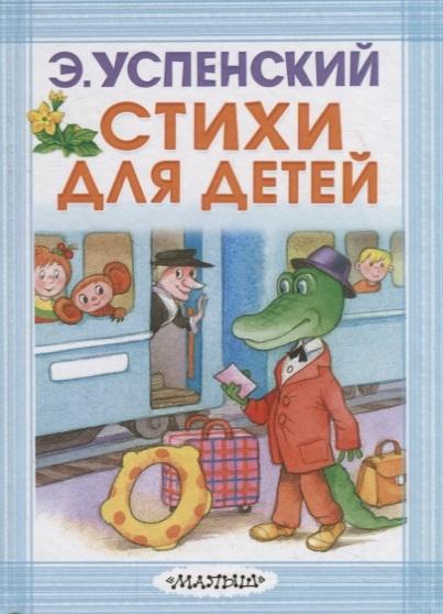 Купить Стихи для детей, АСТ, Стихи и песни