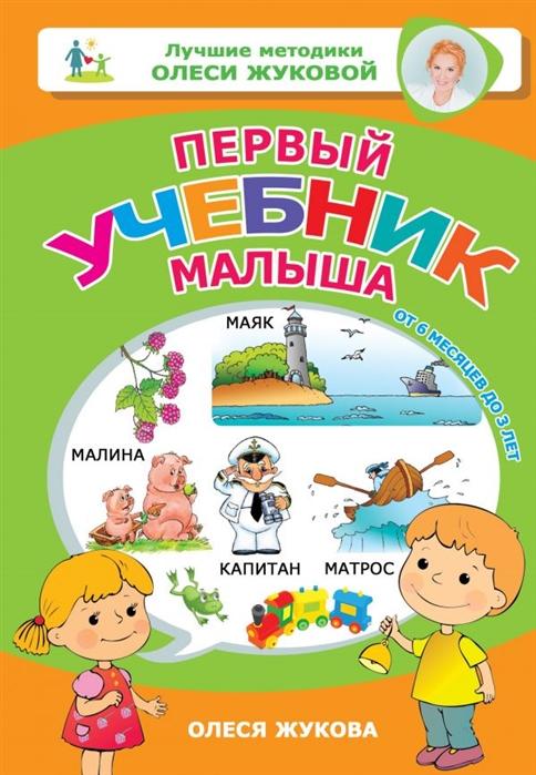 Жукова О. Первый учебник малыша От 6 месяцев до 3 лет связать конверт для малыша от 0 до 6 месяцев спицами