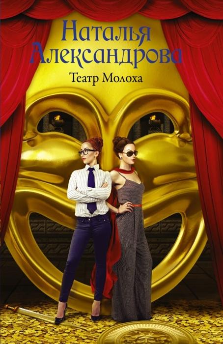Александрова Н. Театр Молоха