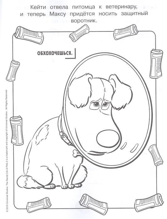 тайная жизнь домашних животных 2 раскраска макс наклейки