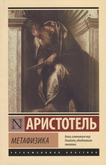Аристотель Метафизика giatoma niccoli 04 0557 00 0 14 00
